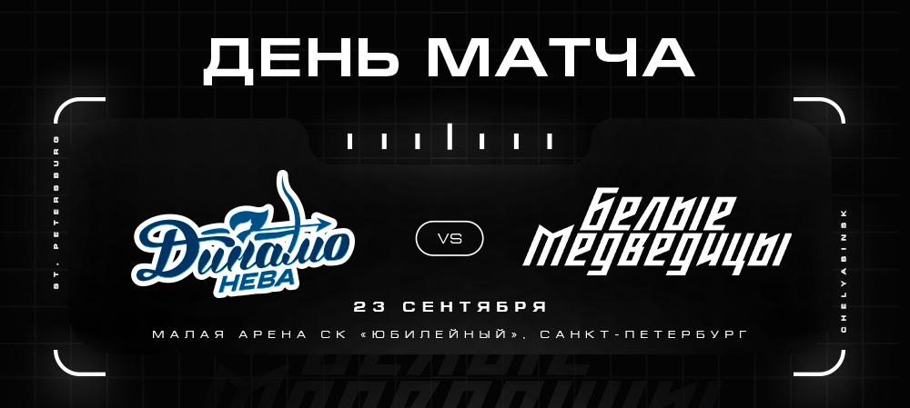 ЖХЛ. «Белые Медведицы» против «Динамо-Невы»