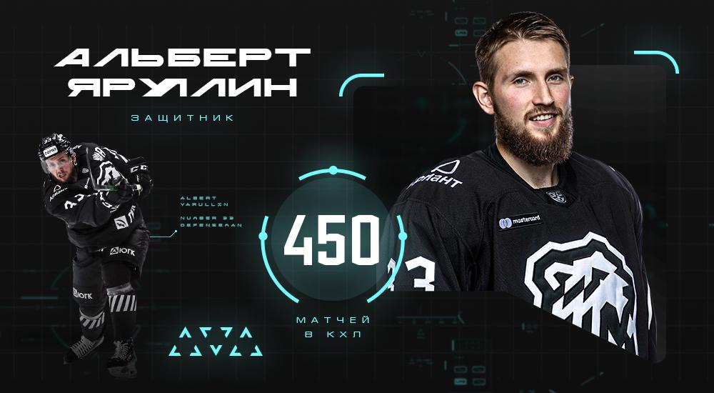 Альберт Яруллин – 450 матчей в КХЛ