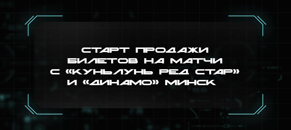 Билеты на матчи с «Куньлунем» и «Динамо»