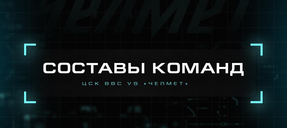 ВХЛ 21/22. ЦСК ВВС vs «Челмет». Составы