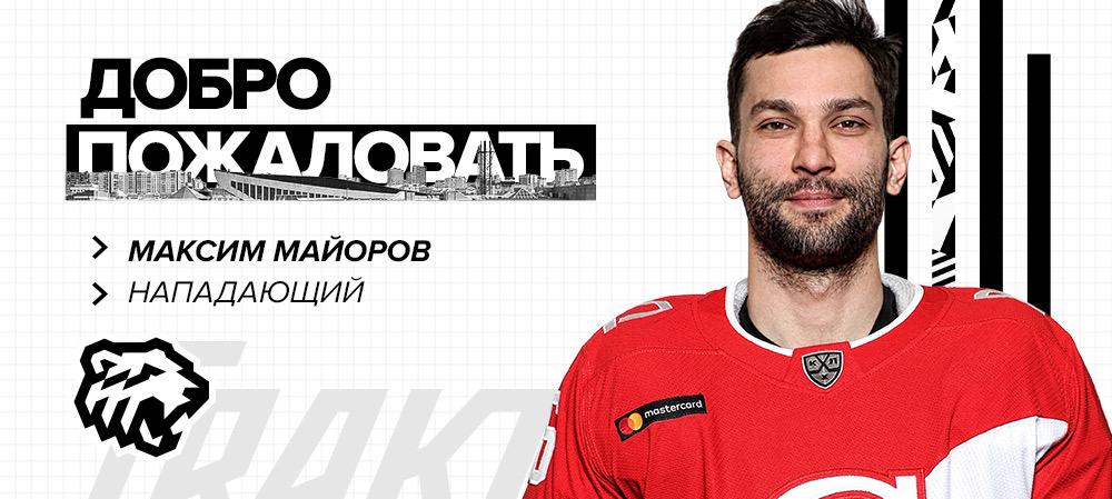 Максим Майоров в «Тракторе»