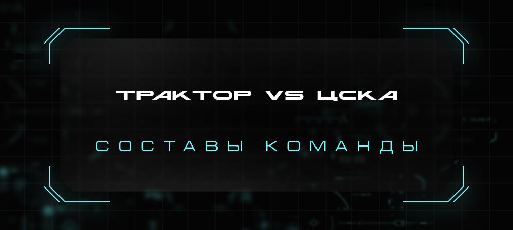 21/22. «Трактор» vs ЦСКА. Составы команд