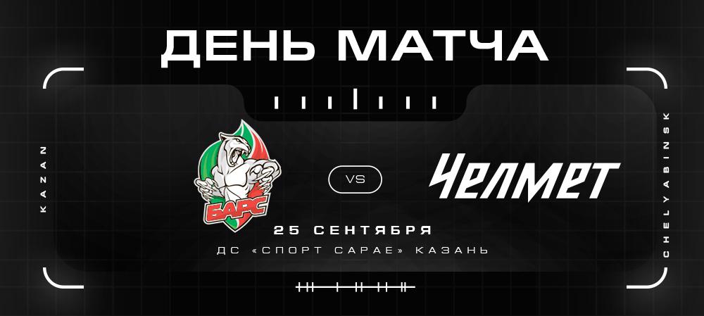 ВХЛ 21/22. «Челмет» против «Барса»