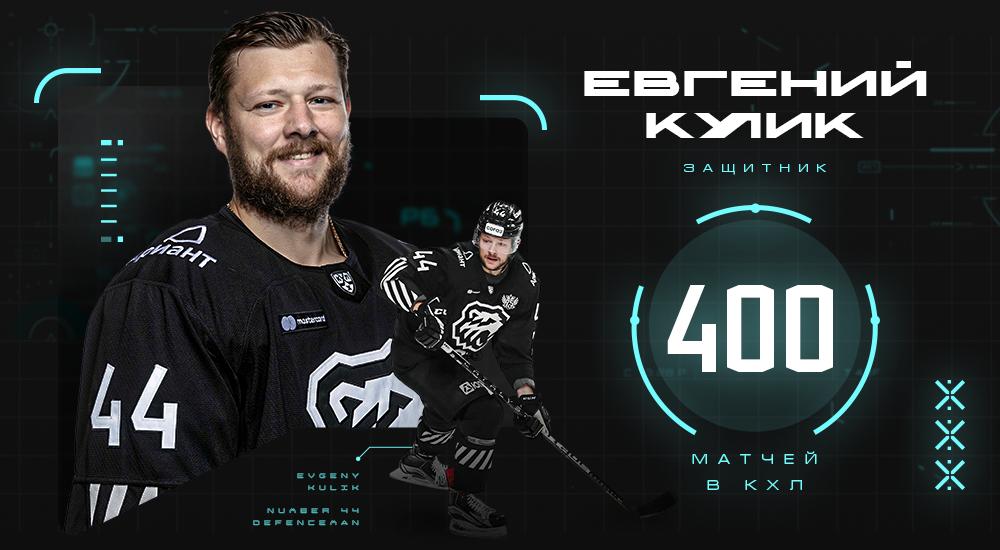Евгений Кулик – 400 матчей в КХЛ