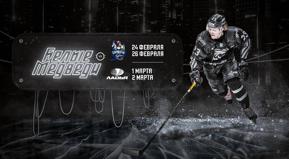 Заключительные матчи регулярного чемпионата МХЛ