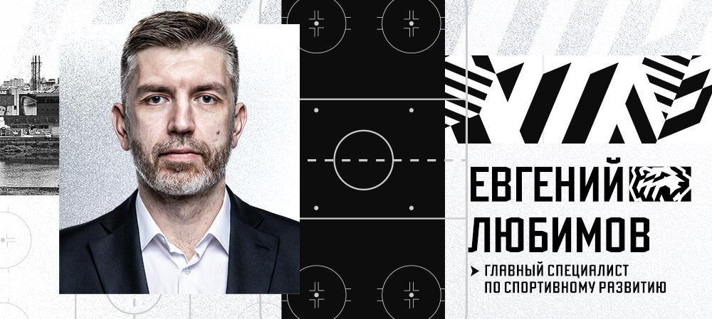 Евгений Любимов: «Такие турниры помогают посмотреть и оценить уровень наших ребят»
