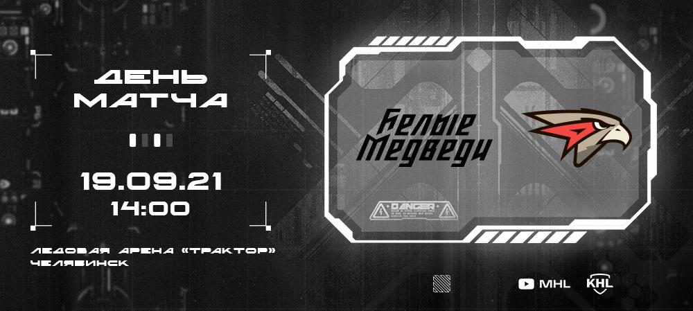 МХЛ 21/22. Противостояние с «Омскими Ястребами»
