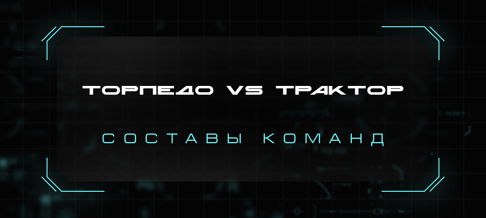 21/22. «Торпедо» vs «Трактор». Составы команд