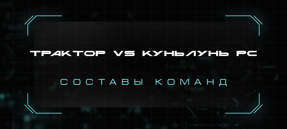 21/22. «Трактор» vs «Куньлунь Ред Стар». Составы команд