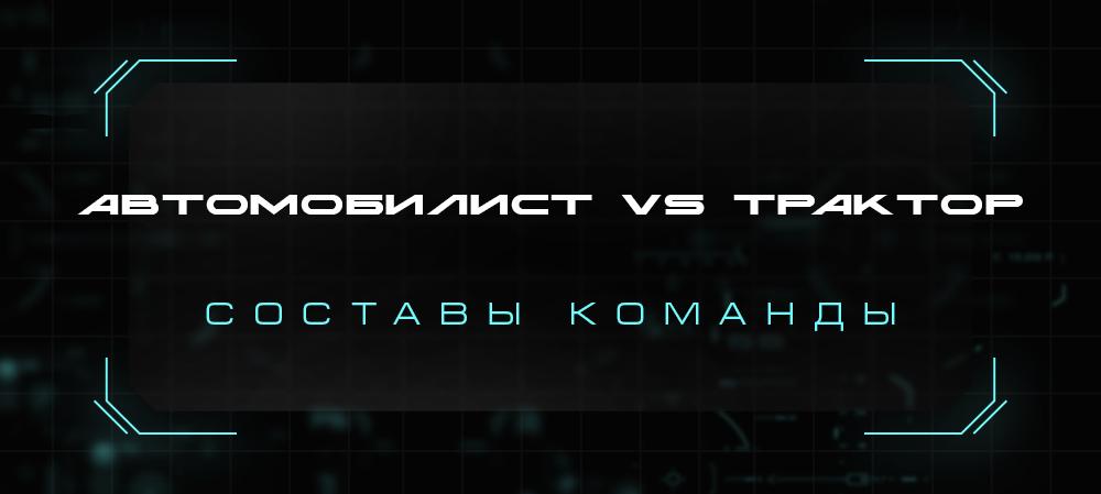 21/22. «Автомобилист» vs «Трактор». Составы команд