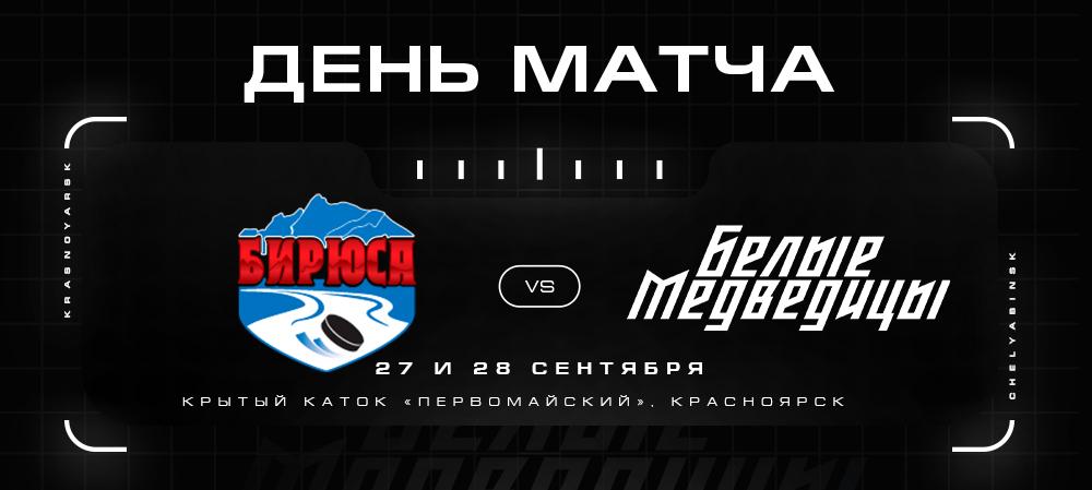 ЖХЛ. «Белые Медведицы» против «Бирюсы»