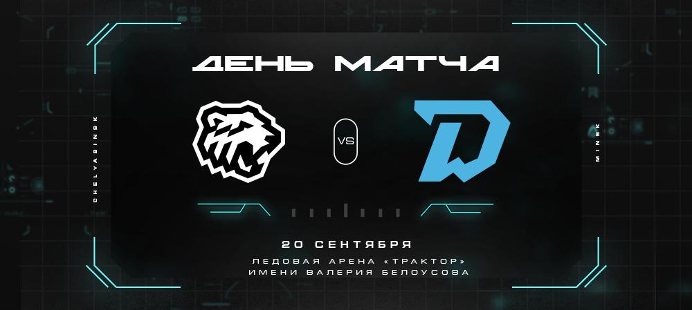 21/22. День матча. «Трактор» vs «Динамо» Минск