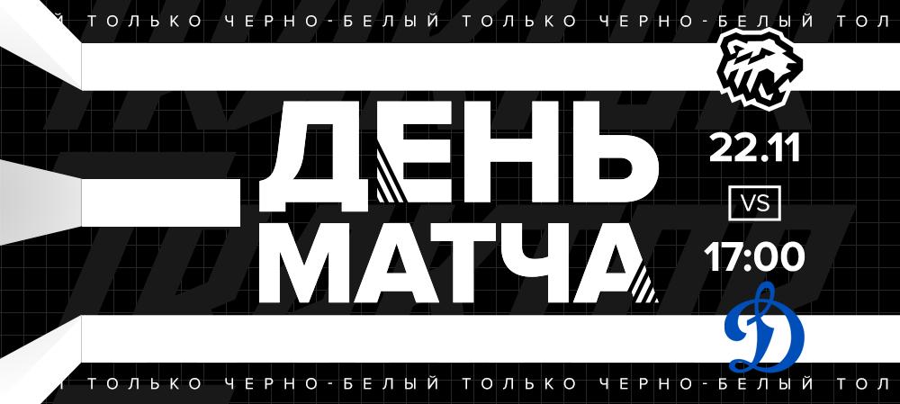 20/21. День матча. «Трактор» vs «Динамо» Москва