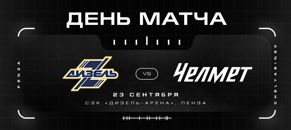 ВХЛ 21/22. «Челмет» против «Дизеля»