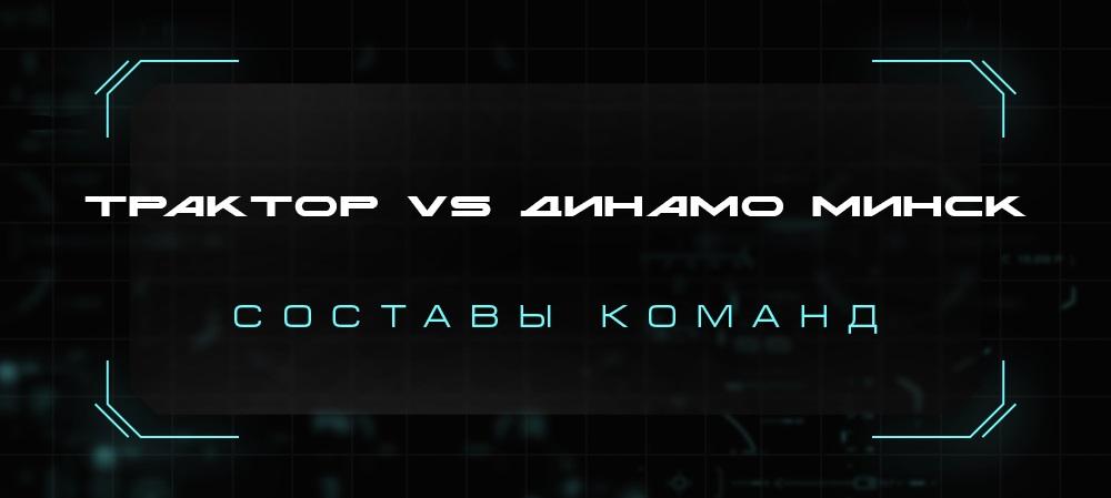 21/22. «Трактор» vs «Динамо» Минск. Составы команд