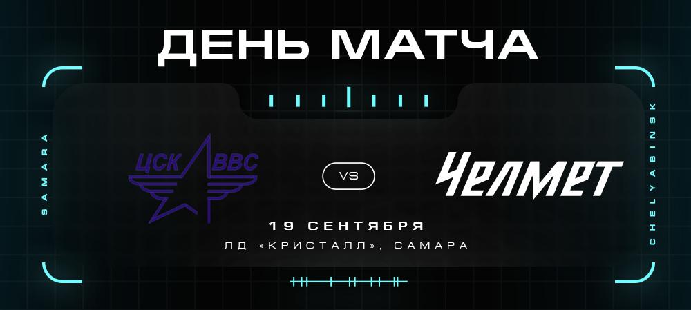 ВХЛ 21/22. «Челмет» против ЦСК ВВС