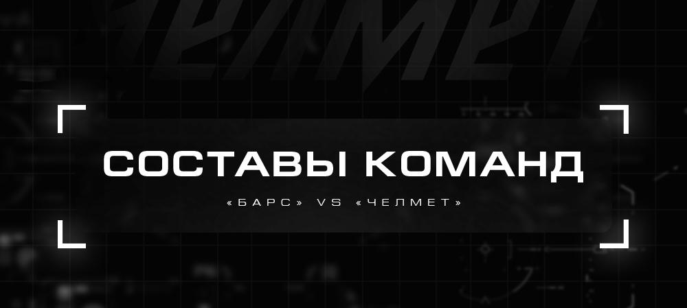 ВХЛ 21/22. «Барс» vs «Челмет». Составы