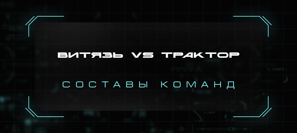 21/22. «Витязь» vs «Трактор». Составы команд