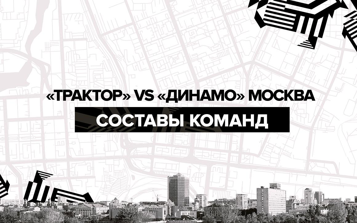 «Трактор» vs «Динамо» Москва. Составы команд