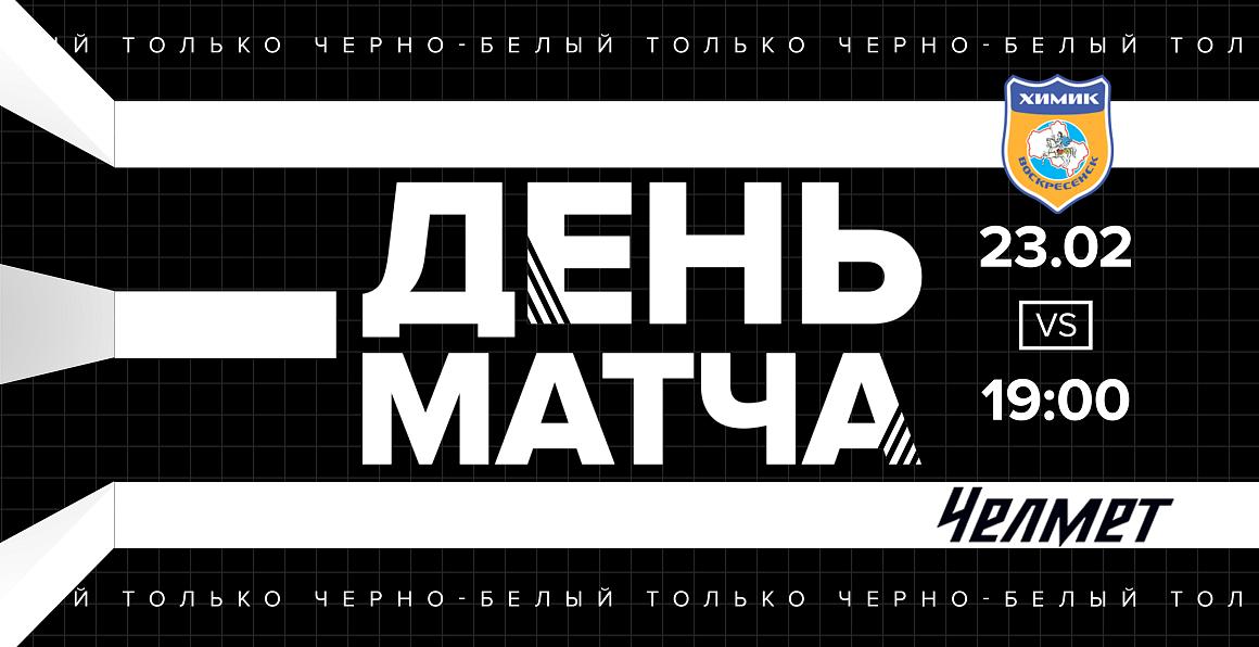 Кубок Петрова 2021. 1/8 финала. «Химик» vs «Челмет». Матч №2