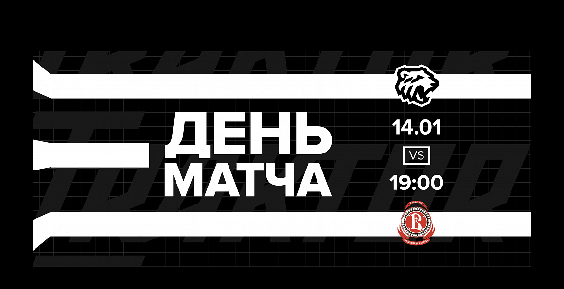 20/21. День матча. «Трактор» vs «Витязь»