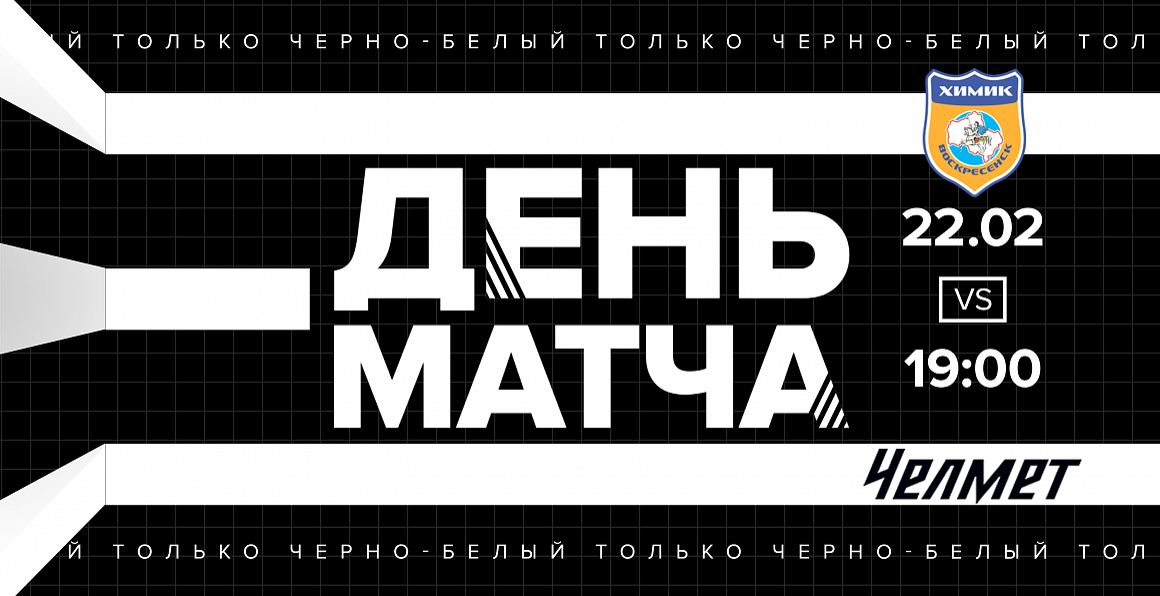Кубок Петрова 2021. 1/8 финала. «Химик» vs «Челмет». Матч №1