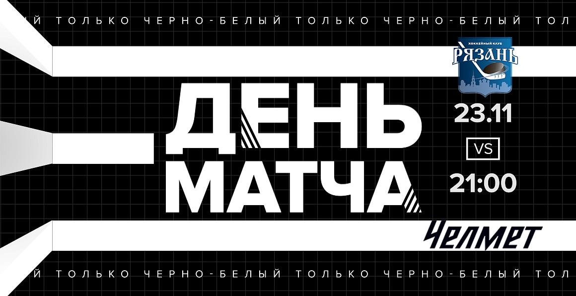 ВХЛ 20/21. «Челмет» сыграет с ХК «Рязань»