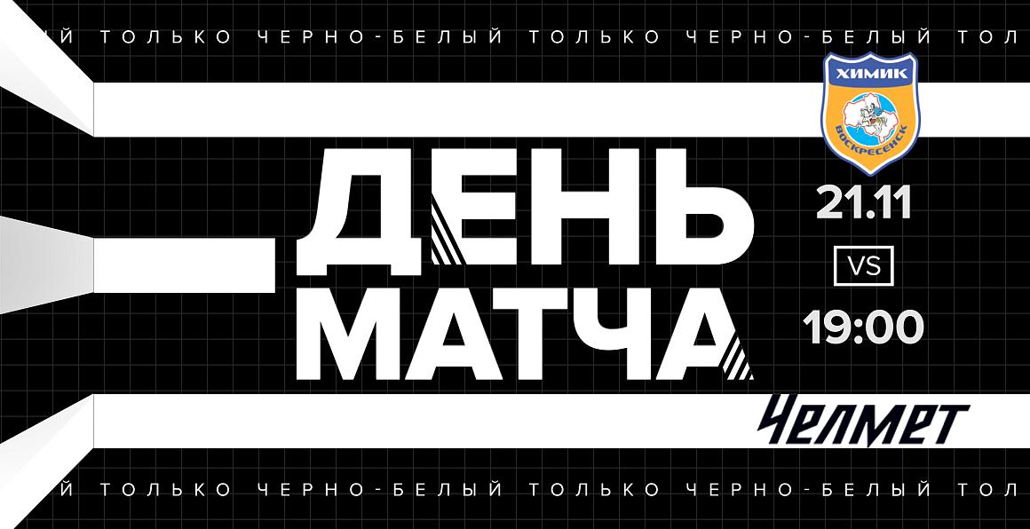 ВХЛ 20/21. «Челмет» сыграет с «Химиком»