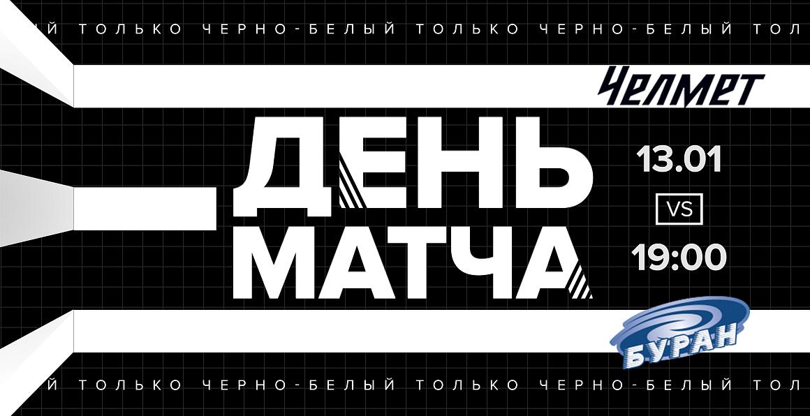 ВХЛ 20/21. «Челмет» сыграет с «Бураном»