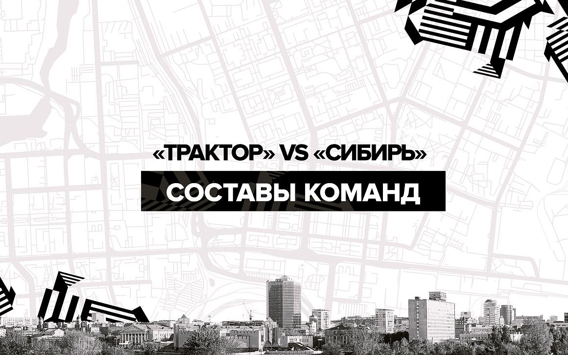 «Трактор vs «Сибирь». Составы команд