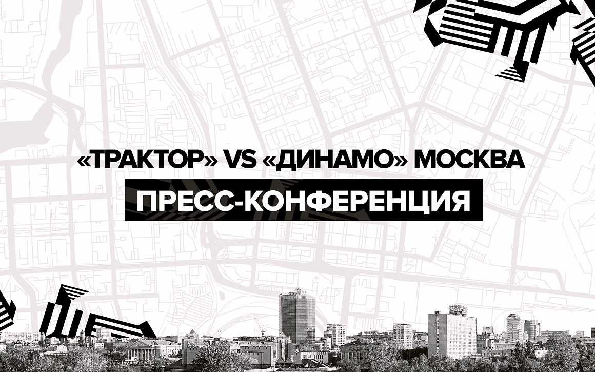 «Трактор» vs «Динамо». Послематчевая пресс-конференция